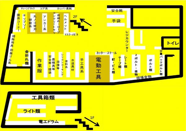 店内地図完成版
