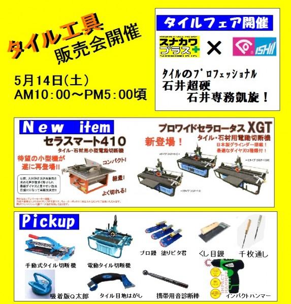 タイル工具フェア チラシ