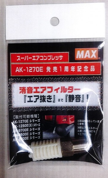MAX INP3