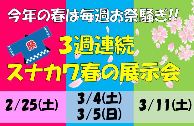 2017春展示会アイキャッチ