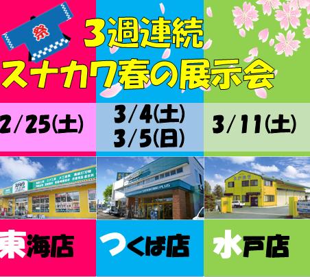 2017春展示会三店舗