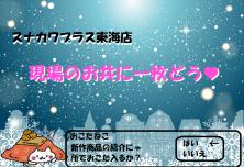 12月新商品アイキャッチ