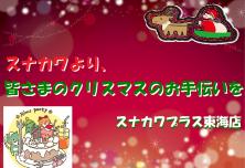 12月目玉商品アイキャッチ