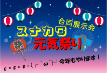 9月 展示会いキャッチ