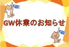 5月 GW休業アイキャッチ
