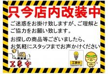 店内改装POP_page-0001