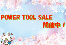 POWER TOOL SALE開催中!