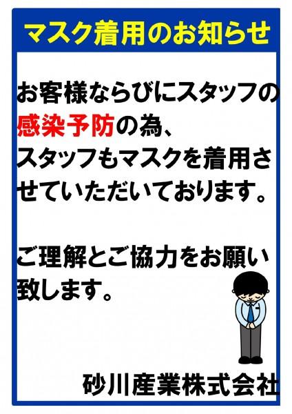 マスク着用のお知らせPOP_page-0001