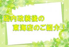 店内改装後の東海店のご紹介!
