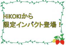 HiKOKIから限定インパクト登場!