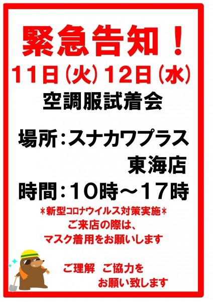 空調服試着会POP(1)_page-0001