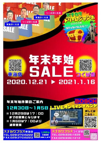 年末年始ポスター2020_page-0001